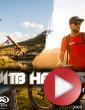 Trailer: MTB HEROES season 1