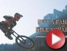 Video: F*** Yeah Mike Schar